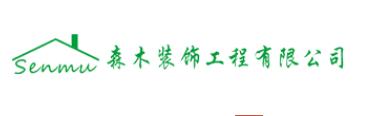 乐后屋装企营销平台恭祝赣州森木装饰工程有限公司2018版官方网站上线