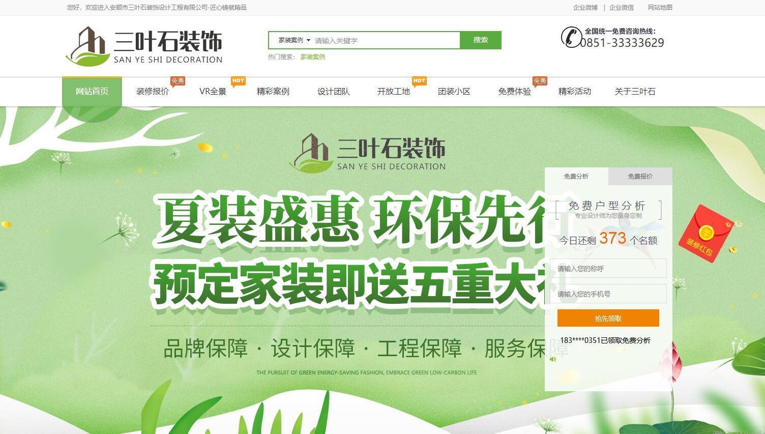 乐后屋装企营销平台恭祝安顺三叶石装饰2018版官方网站上线