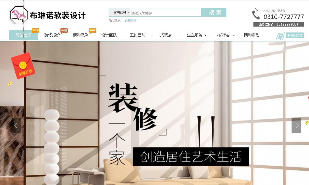 乐后屋装企营销平台恭祝河北布琳诺装饰2018版官方网站上线
