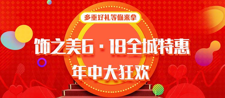 乐后屋装企营销平台恭祝徐州饰之美装饰2018版官方网站上线啦!