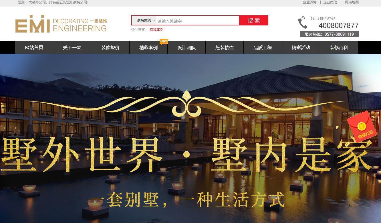 乐后屋装企营销平台恭祝浙江一麦装饰2018版官方网站上线