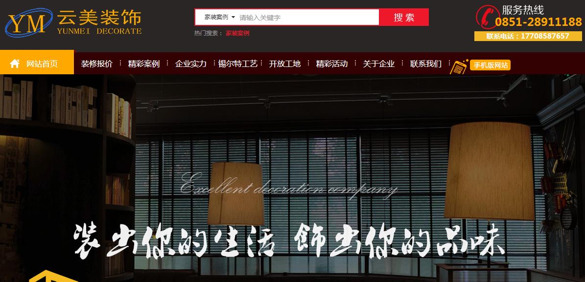 乐后屋装企营销平台恭祝贵州云美装饰2018版官方网站上线