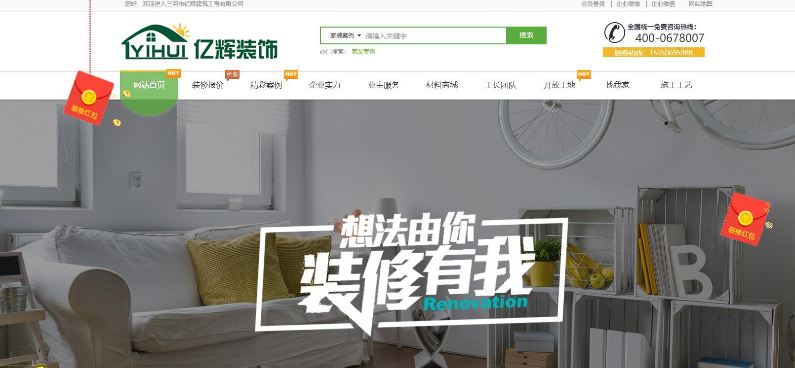 乐后屋装企营销平台恭祝三河市亿辉装饰2018版官方网站上线