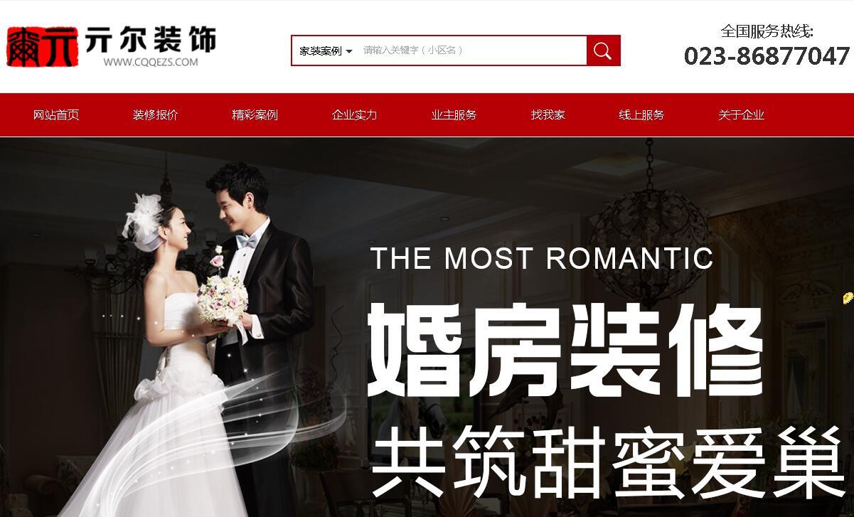 乐后屋装企营销平台恭祝重庆亓尔装饰2018版官方网站上线