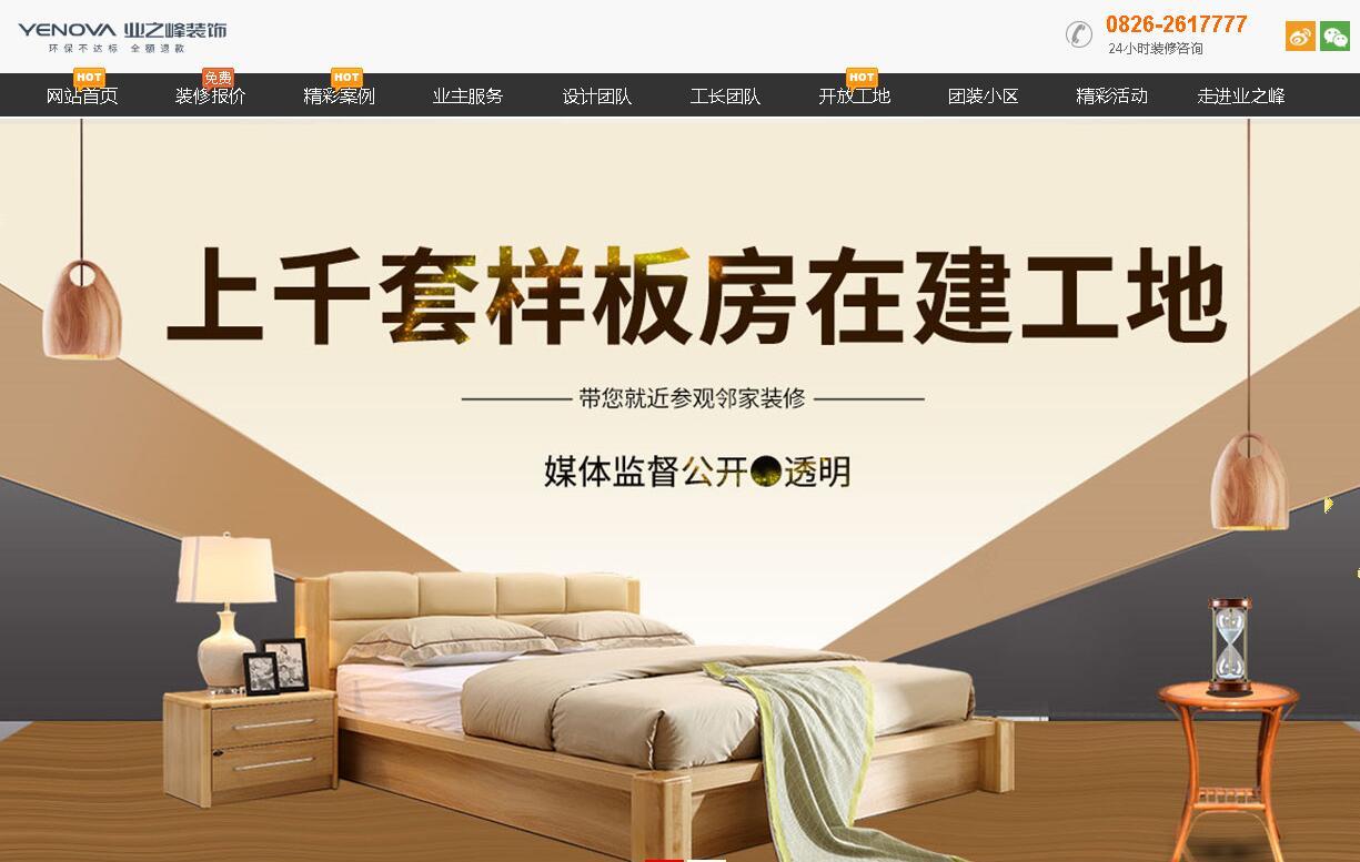 乐后屋装企营销平台恭祝广安市广安业之峰装饰公司2018版官方网站上线