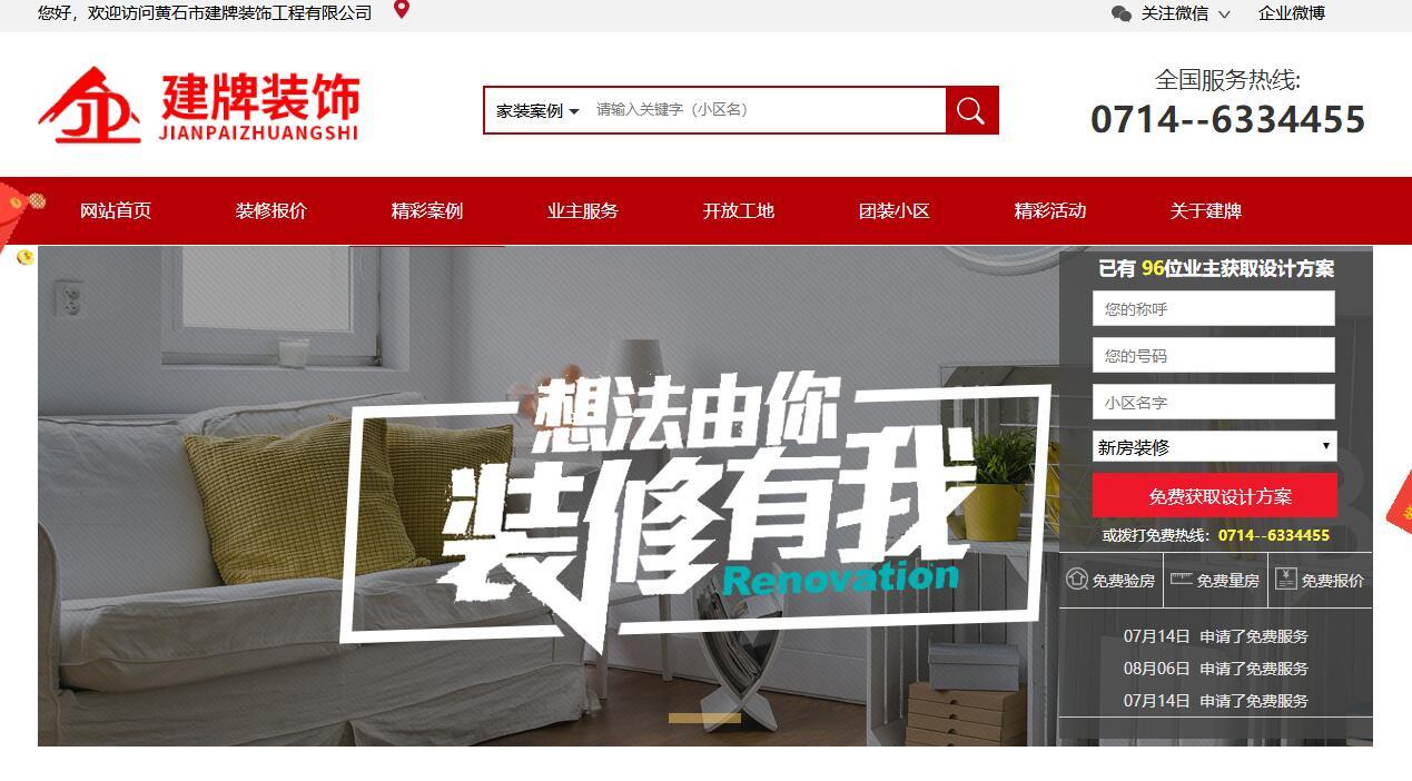 恭祝黄石市建牌装饰2018版官方网站上线