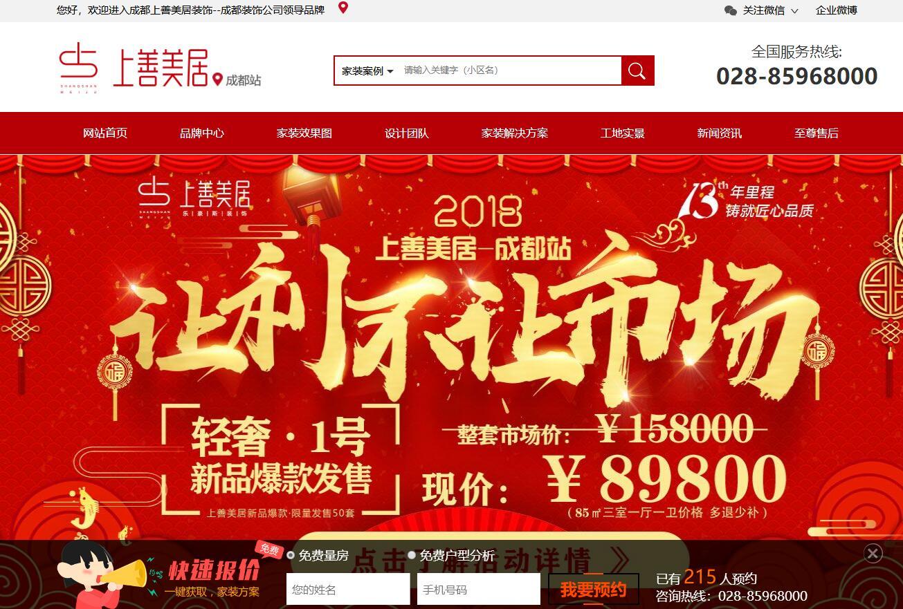 乐后屋装企营销平台恭祝成都上善美居装饰公司2018版官方网站上线