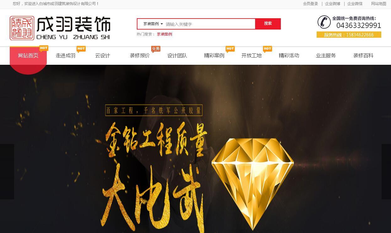 乐后屋装企营销平台热烈恭祝白城成羽装饰2018新版官方网站上线