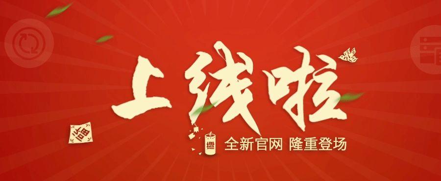 乐后屋装企平台热烈祝贺青岛青石友顺装饰设计全新网站正式上线!