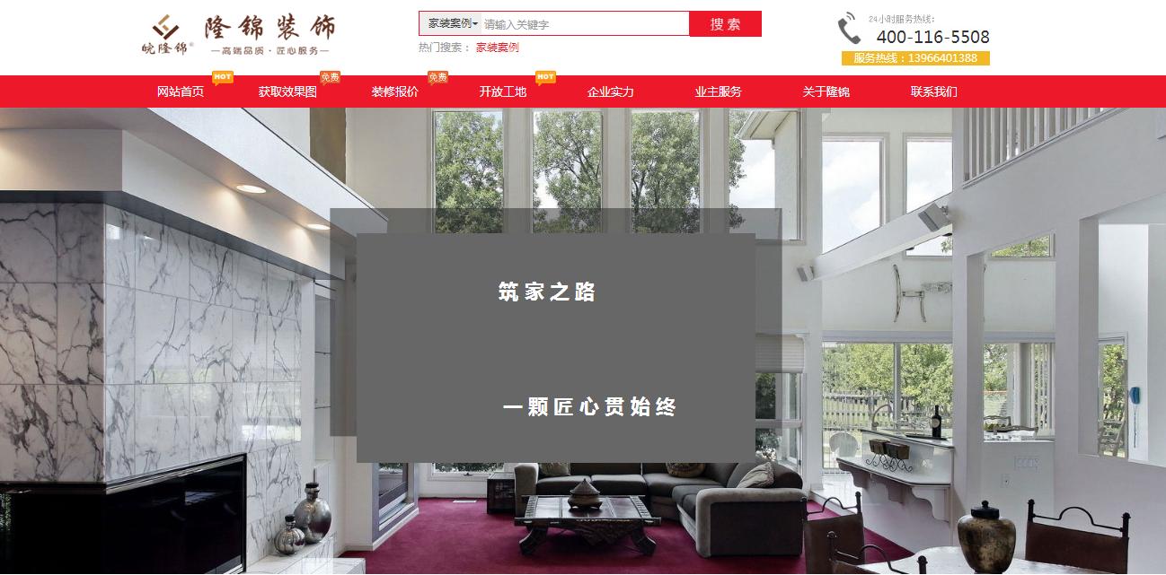 乐后屋装企营销平台恭祝安徽隆锦装饰公司2018版官方网站上线