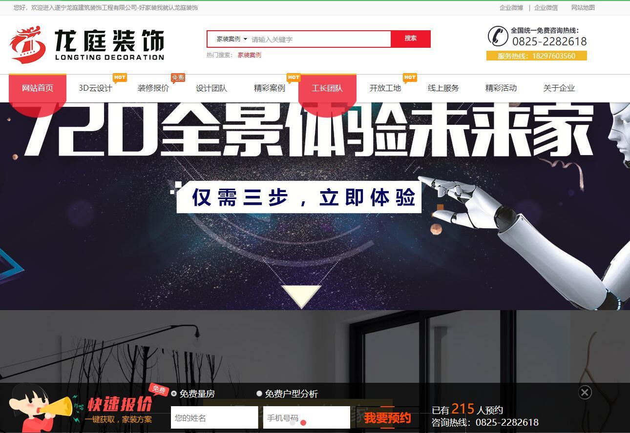 乐后屋装企营销平台恭祝遂宁龙庭装饰公司2018版官方网站上线
