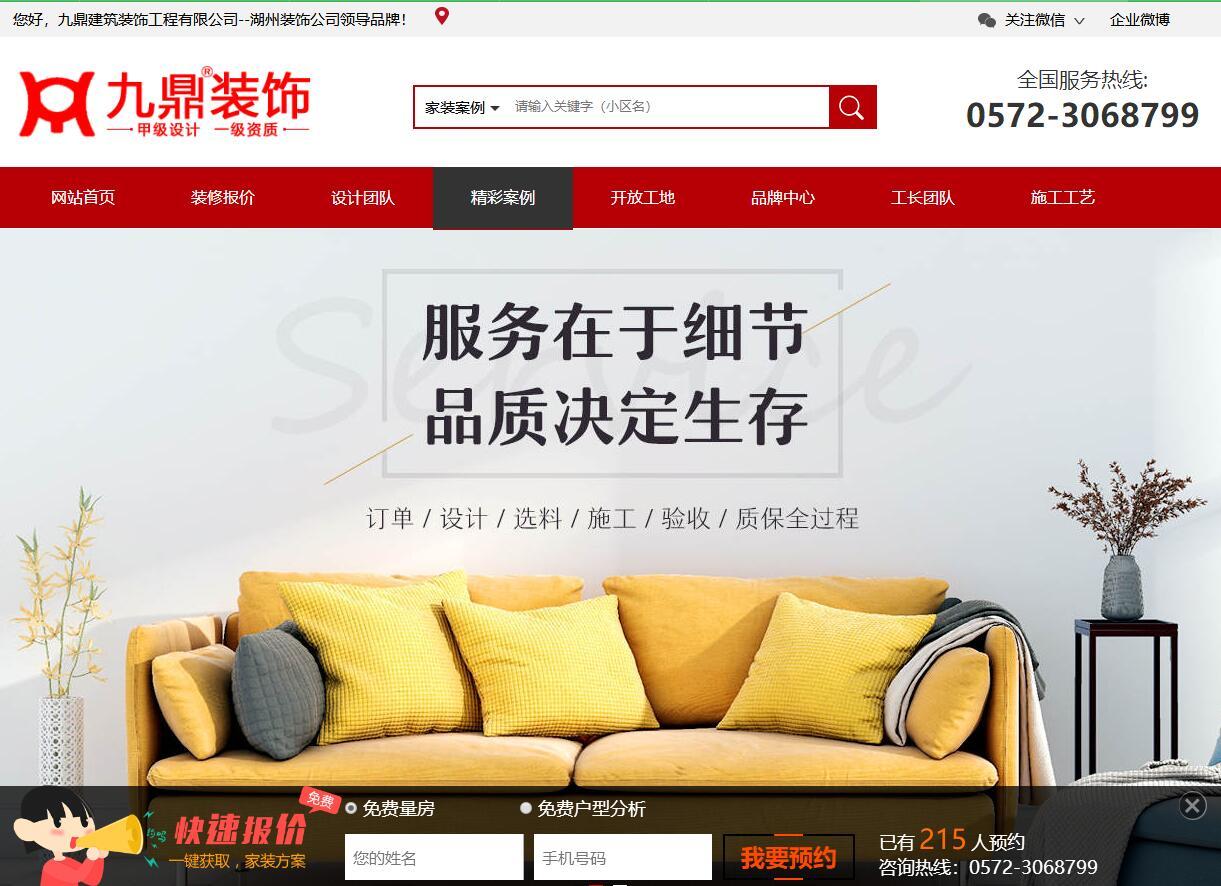 乐后屋装企营销平台恭祝南浔九鼎装饰公司2018版官方网站上线