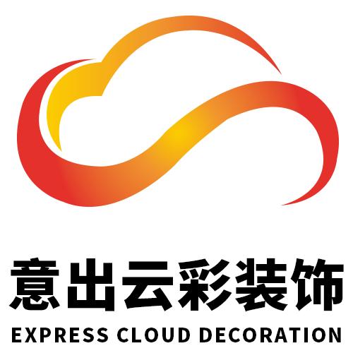 乐后屋热烈祝贺济南意出云彩装饰工程有限公司2018全新官网上线!