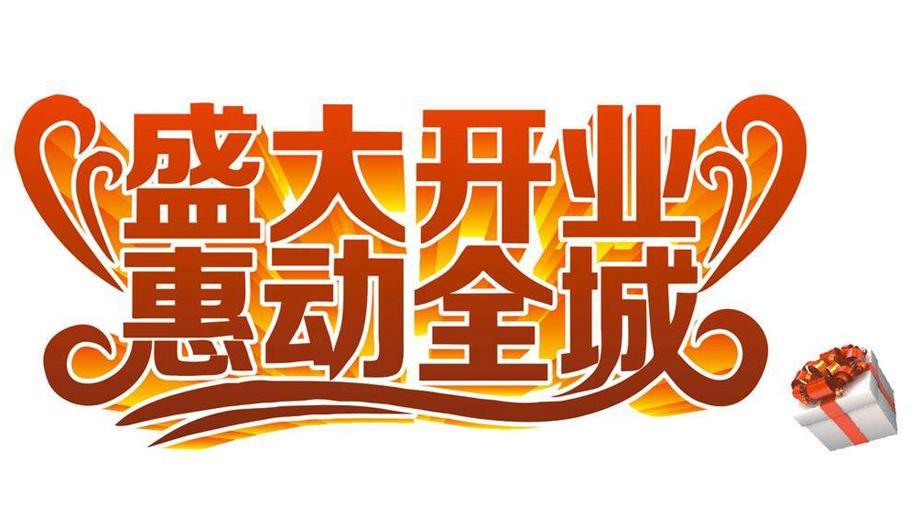 相约金秋 青岛青石友顺装饰9月16日开业钜惠献礼