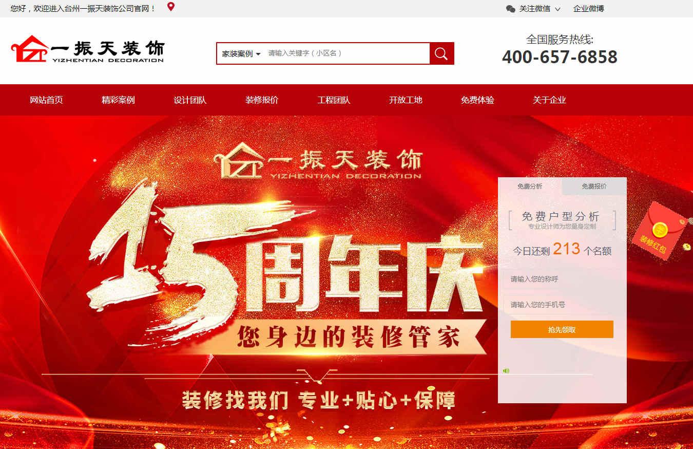 乐后屋装企营销平台热烈祝贺台州一振天装饰2018新版官方网站上线