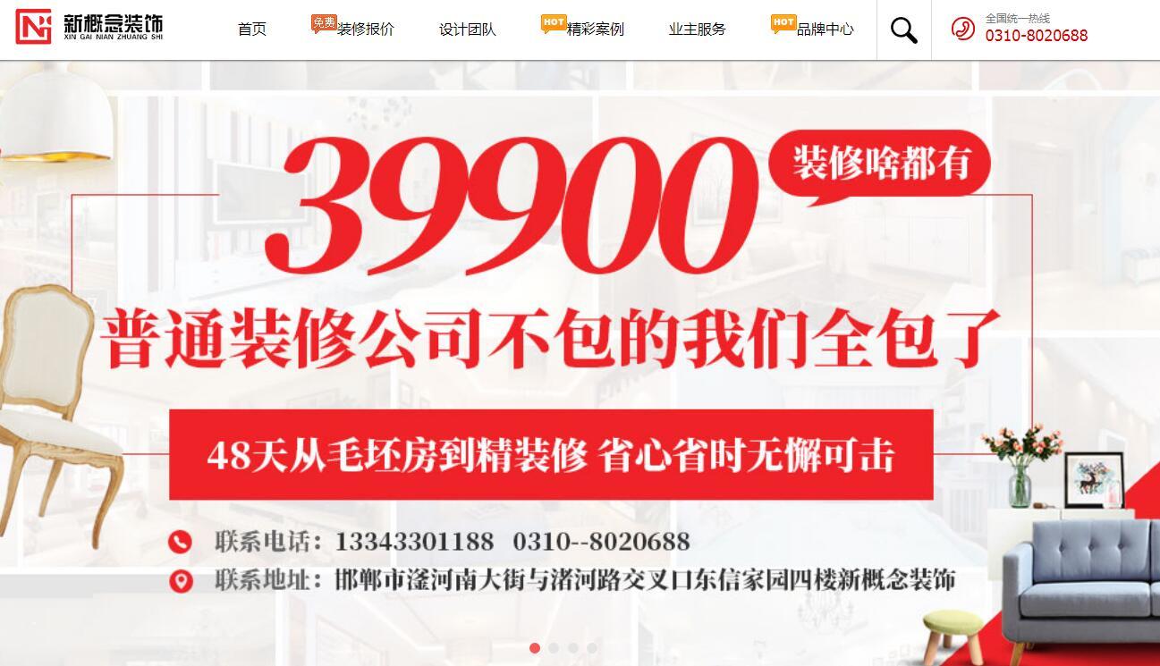 乐后屋装企营销平台热烈恭祝邯郸新概念装饰2018新版官方网站上线