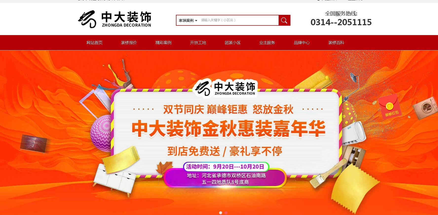 乐后屋装企营销平台热烈祝承德中大装饰2018新版官方网站上线
