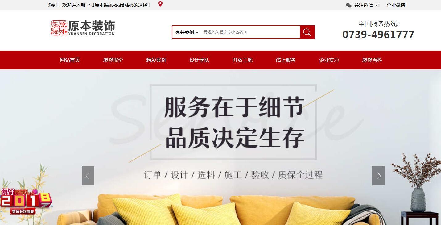 乐后屋装企营销平台热烈祝贺新宁县原本装饰2018新版官方网站上线