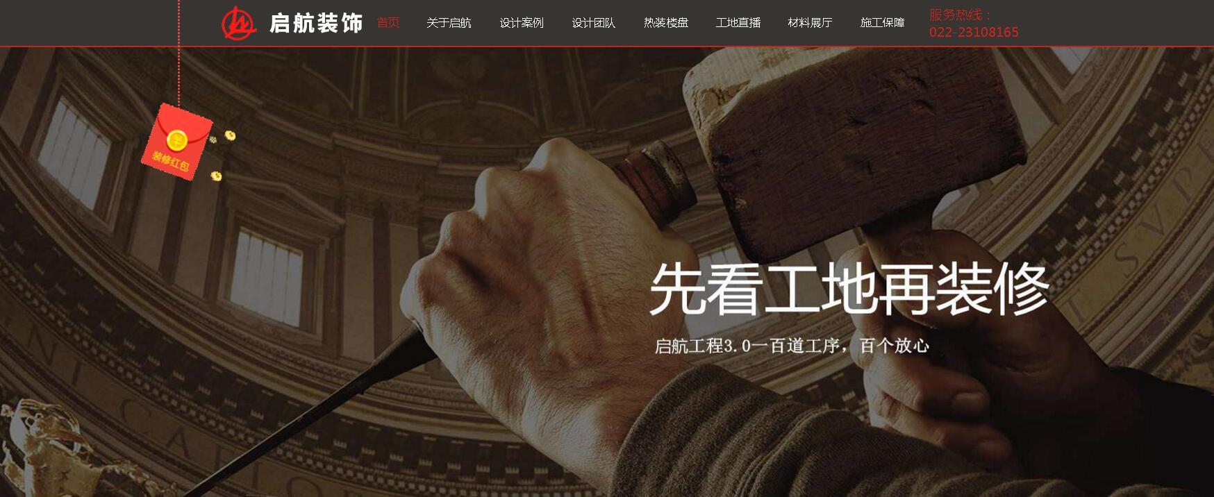 乐后屋装企营销平台热烈祝天津启航之家装饰2018新版官方网站上线