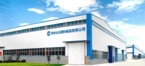 热烈恭祝苏州长众塑料制品有限公司新版网站上线
