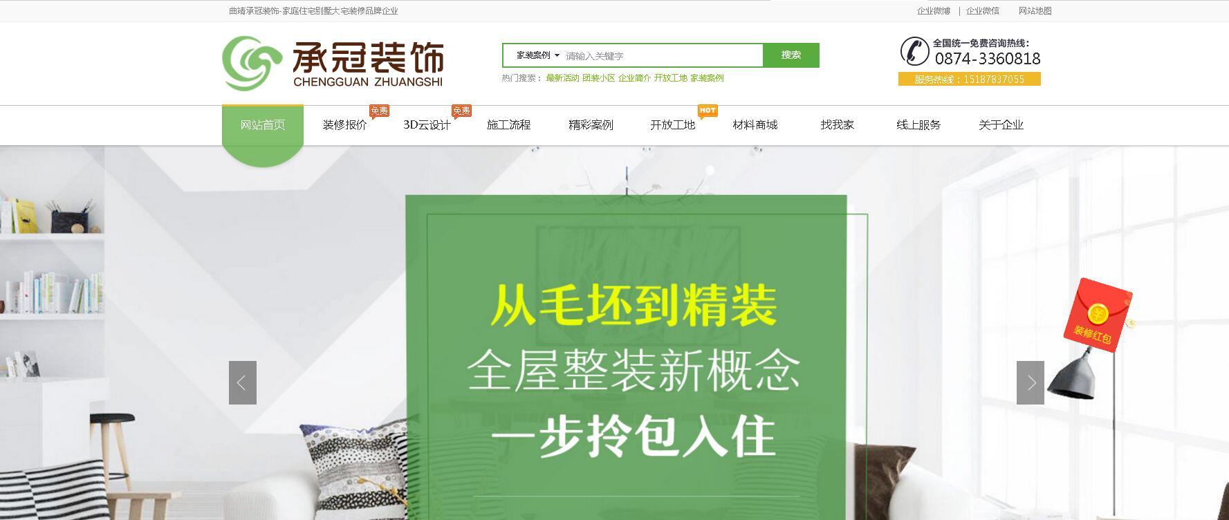 乐后屋装企营销平台热烈祝贺曲靖承冠装饰2018新版官方网站上线