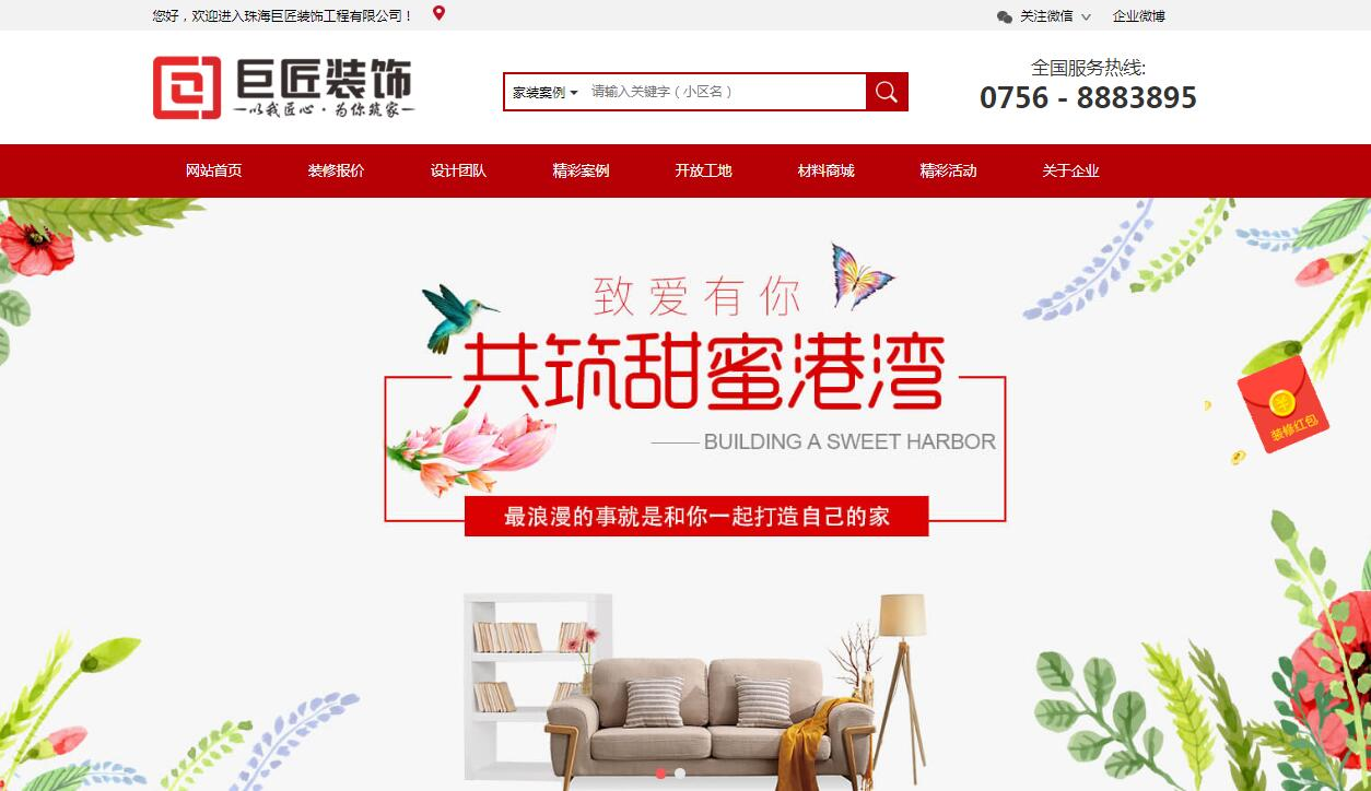 乐后屋装企营销平台热烈祝珠海巨匠装饰2018新版官方网站上线