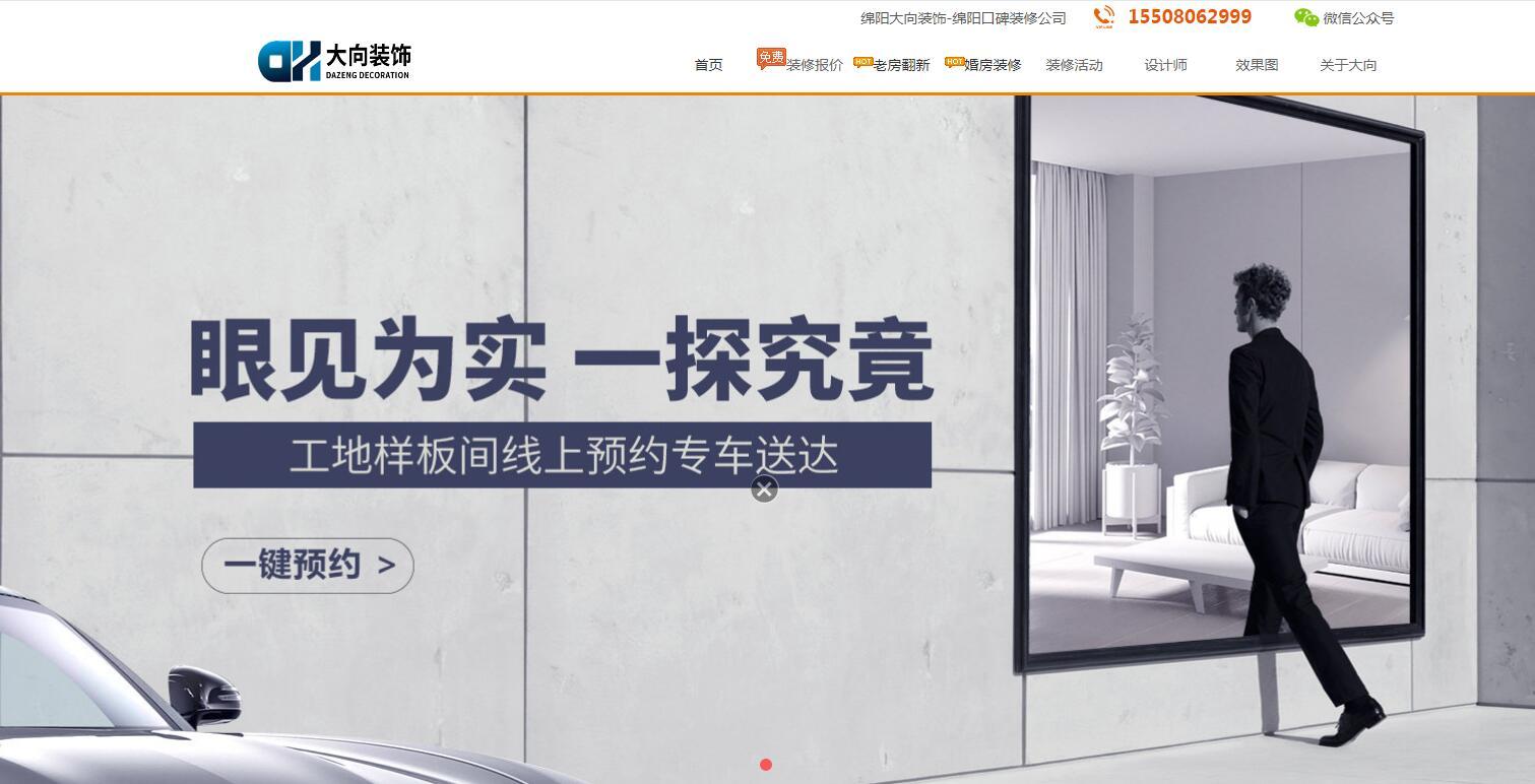 乐后屋装企营销平台热烈祝绵阳大向装饰2018新版官方网站上线