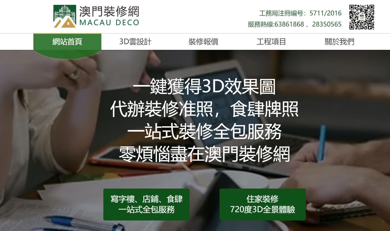 乐后屋装企营销平台热烈祝澳門裝修網2018新版官方网站上线