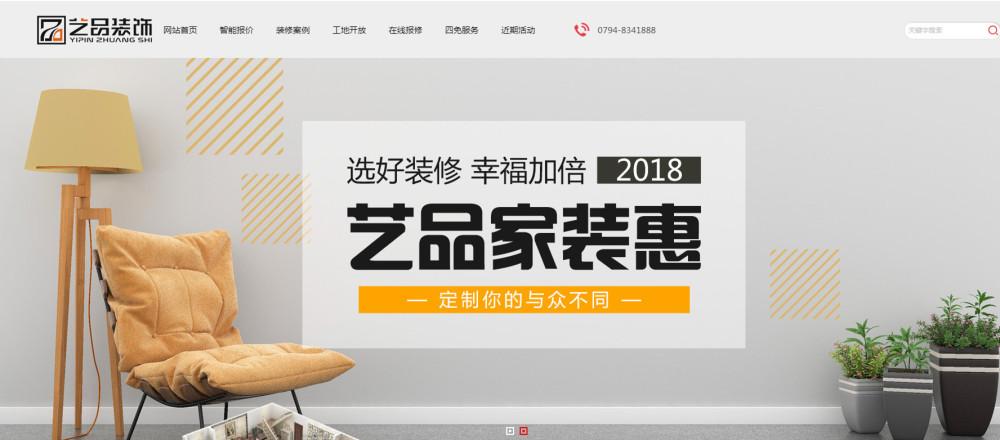 乐后屋装企营销平台热烈祝贺抚州艺品装饰2018新版官方网站上线!