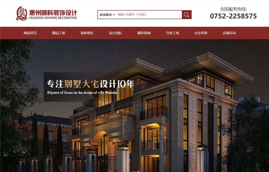 乐后屋装企营销平台热烈恭祝惠州顺科装饰2018新版网站上线