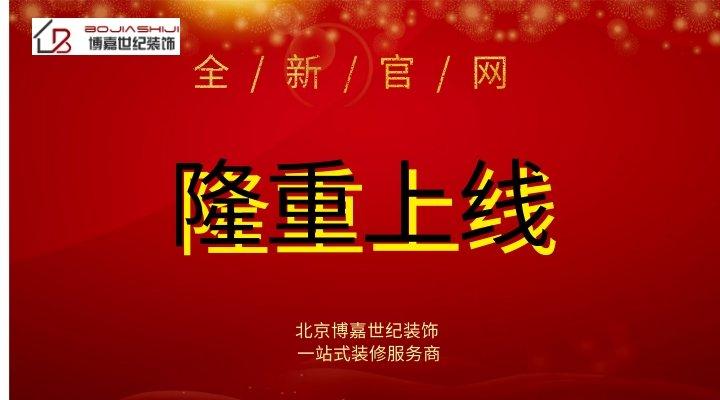 乐后屋装企营销平台热烈祝北京博嘉世纪装饰2018新版官方网站上线!