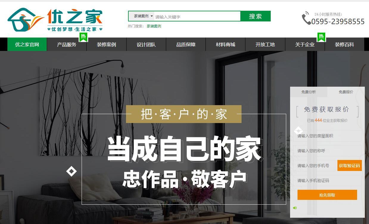 乐后屋装企营销平台热烈恭祝福建优之家装饰2018新版网站上线