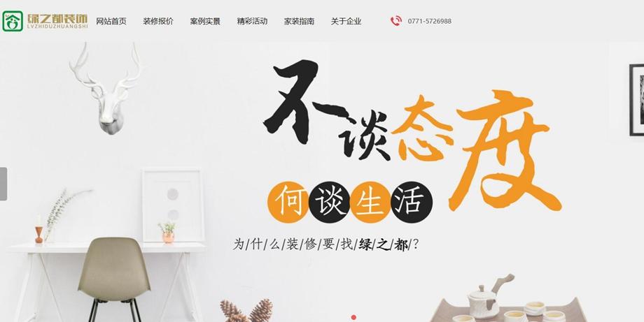乐后屋装企营销平台热烈恭祝南宁绿之都装饰2018新版网站上线
