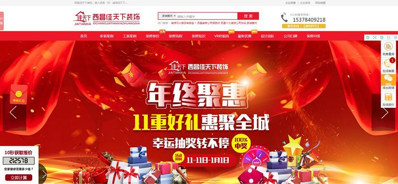 乐后屋装企营销平台热烈恭祝西昌佳天下装饰2018新版网站上线