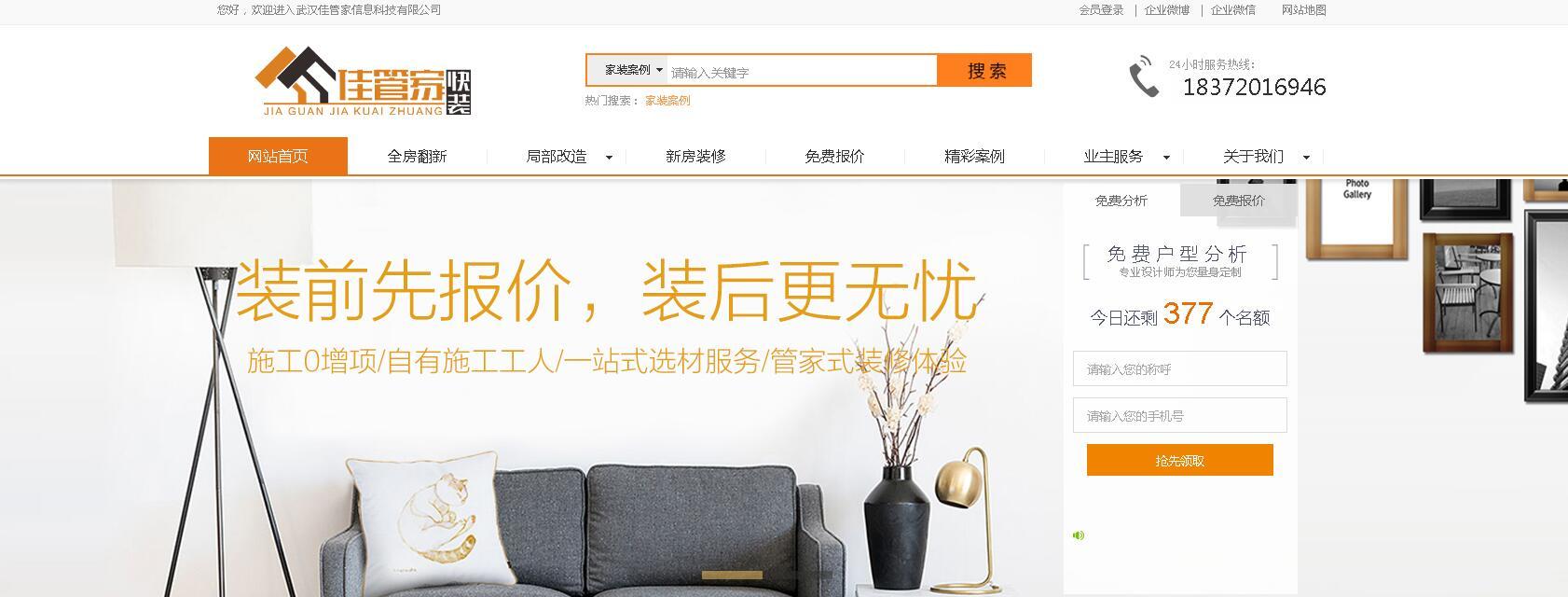 乐后屋装企营销平台热烈祝贺武汉佳管家快装2018新版官方网站上线