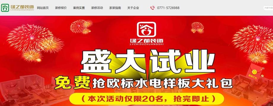 热烈庆祝南宁绿之都装饰2018新版网站上线