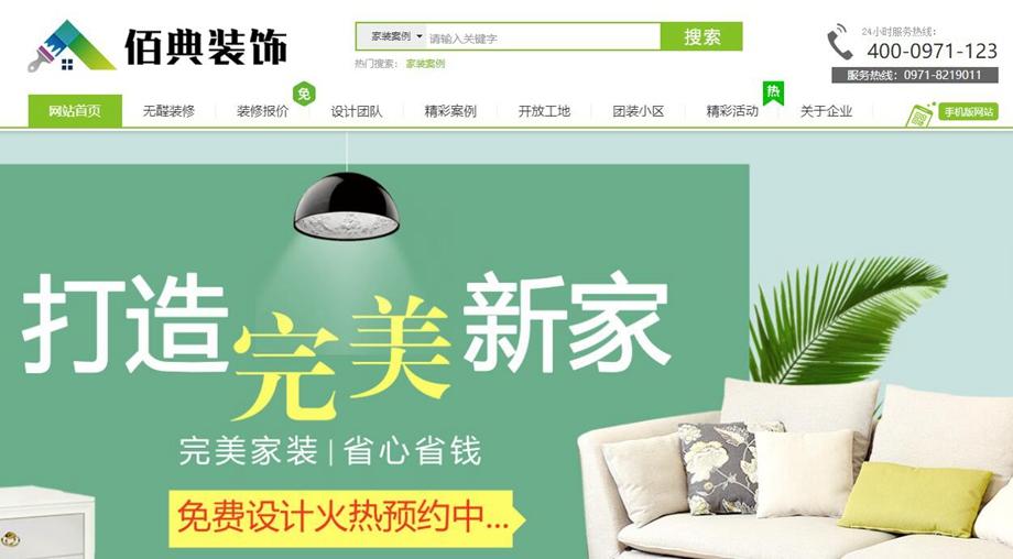 乐后屋装企营销平台热烈祝贺青海佰典装饰2018新版官方网站上线