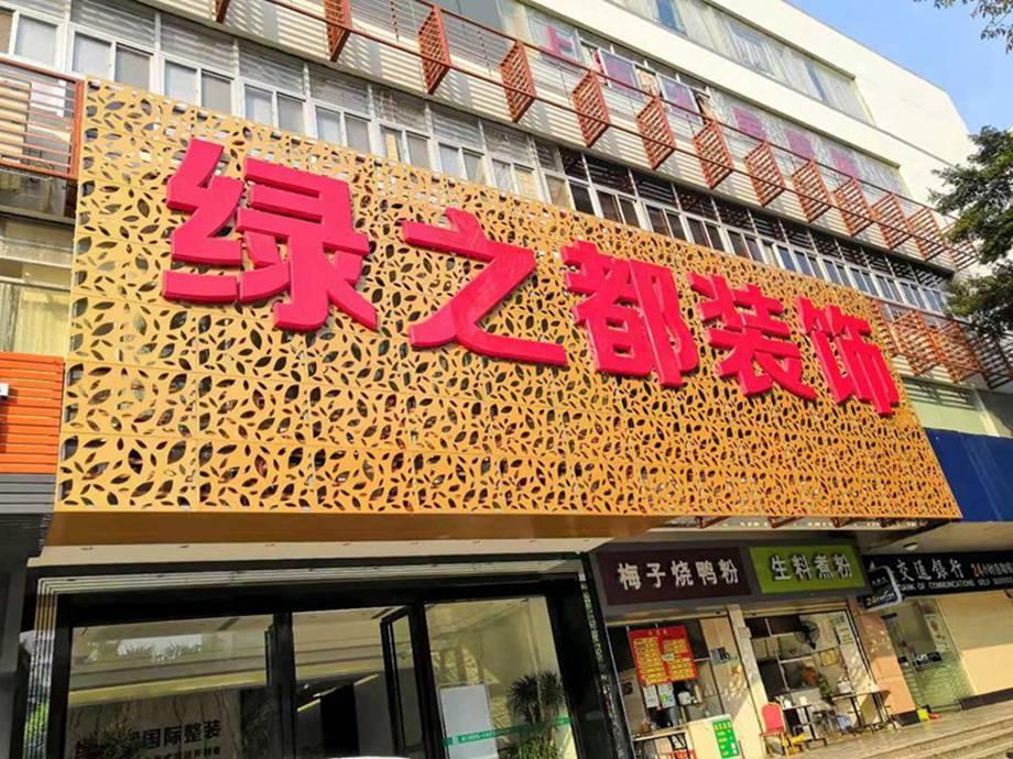 南宁绿之都装饰2018新版官方网站上线,欢迎大家访问!!!
