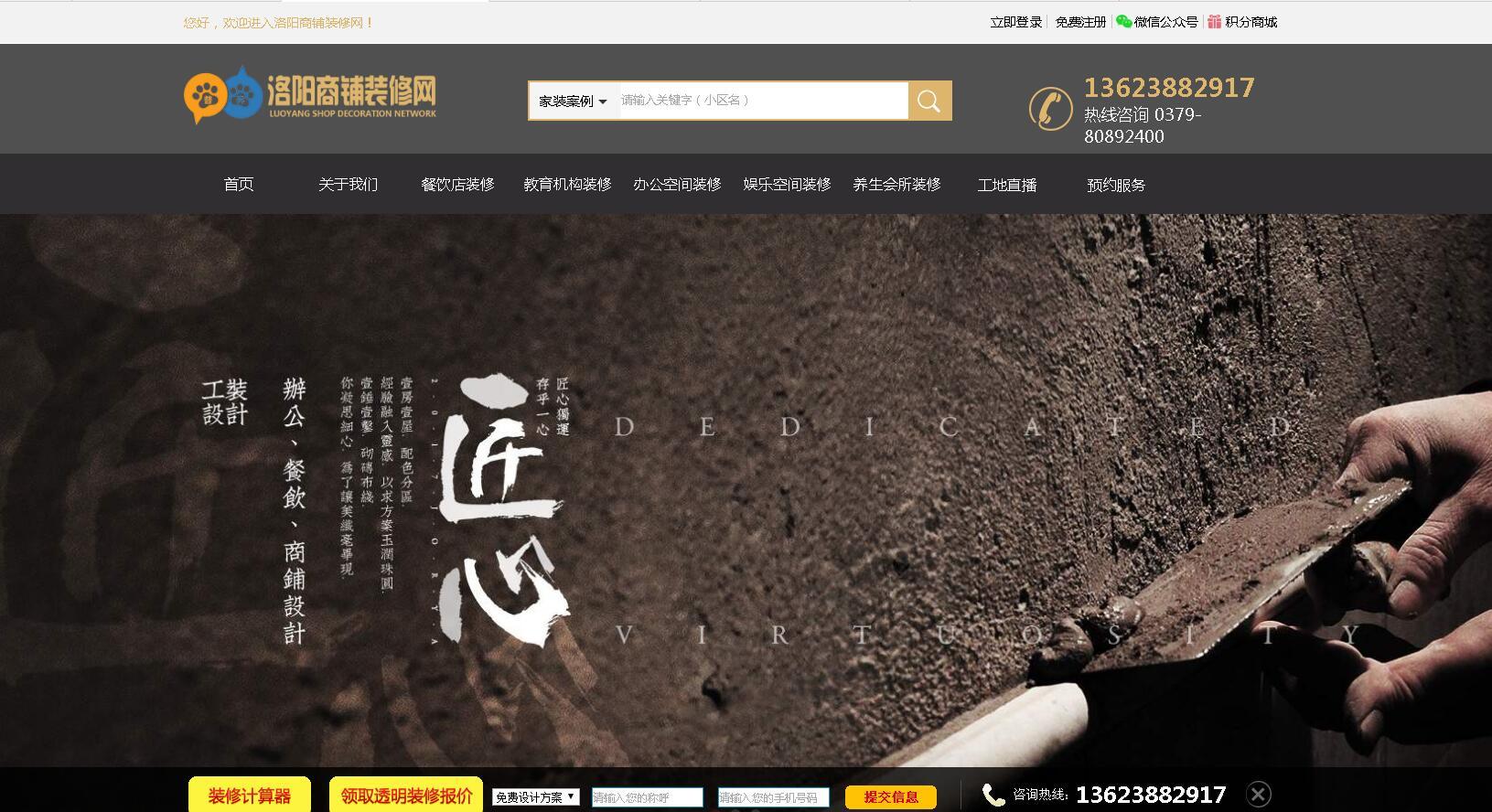 乐后屋装企营销平台热烈祝贺洛阳普奔装饰2018新版官方网站上线