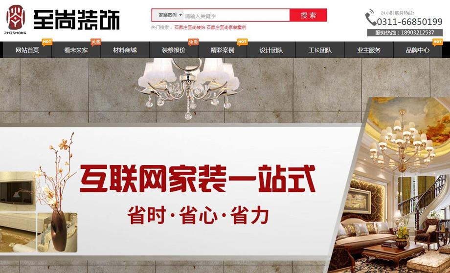 乐后屋装企营销平台热烈恭祝石家庄鳌赢互联网家装平台2018新版官方网站上线