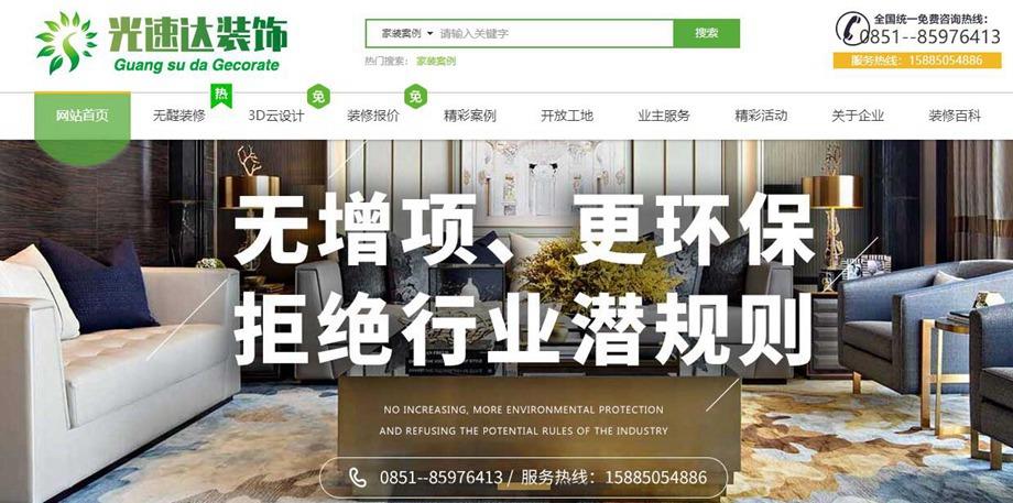乐后屋装企营销平台热烈恭祝贵州光速达装饰2018新版官方网站上线