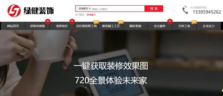 欢迎访问六安绿健装饰2018新版官方网站!!!