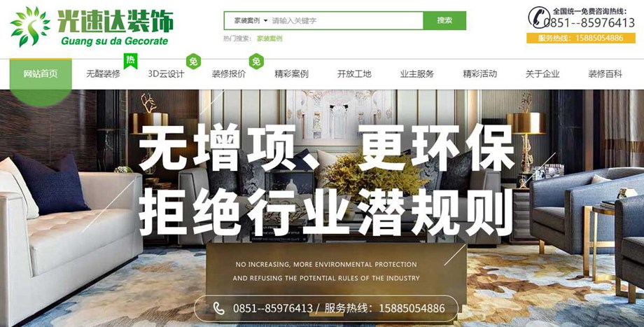 贵州光速达装饰2018新版官方网站上线,欢迎大家访问~~~