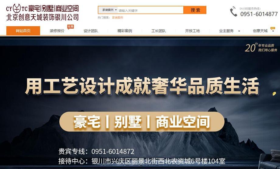 乐后屋装企营销平台热烈祝北京创意天城装饰银川公司2018新版官方网站上线!