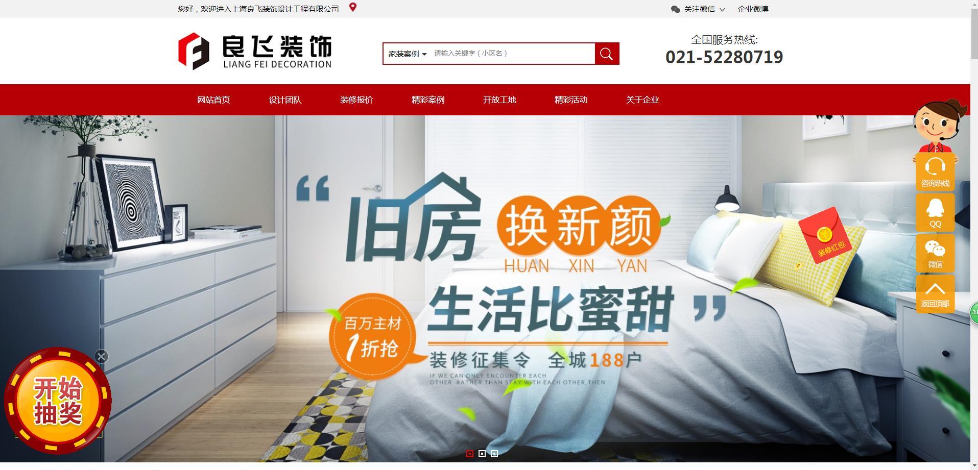 热烈祝贺上海良飞装饰设计工程有限公司2018新版官方网站上线