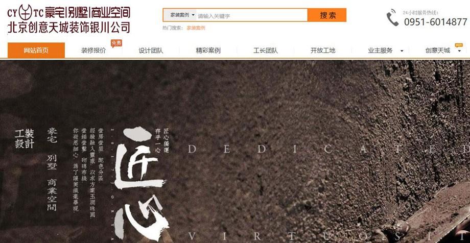 北京创意天城装饰银川公司2018新版官方网站上线,欢迎大家访问!!!