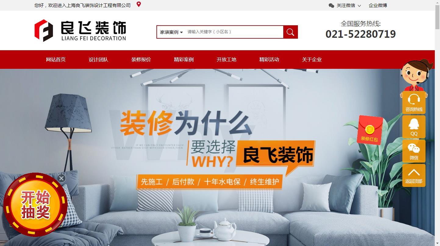 上海良飞装饰公司2018新版官方网站上线,欢迎大家访问!!!