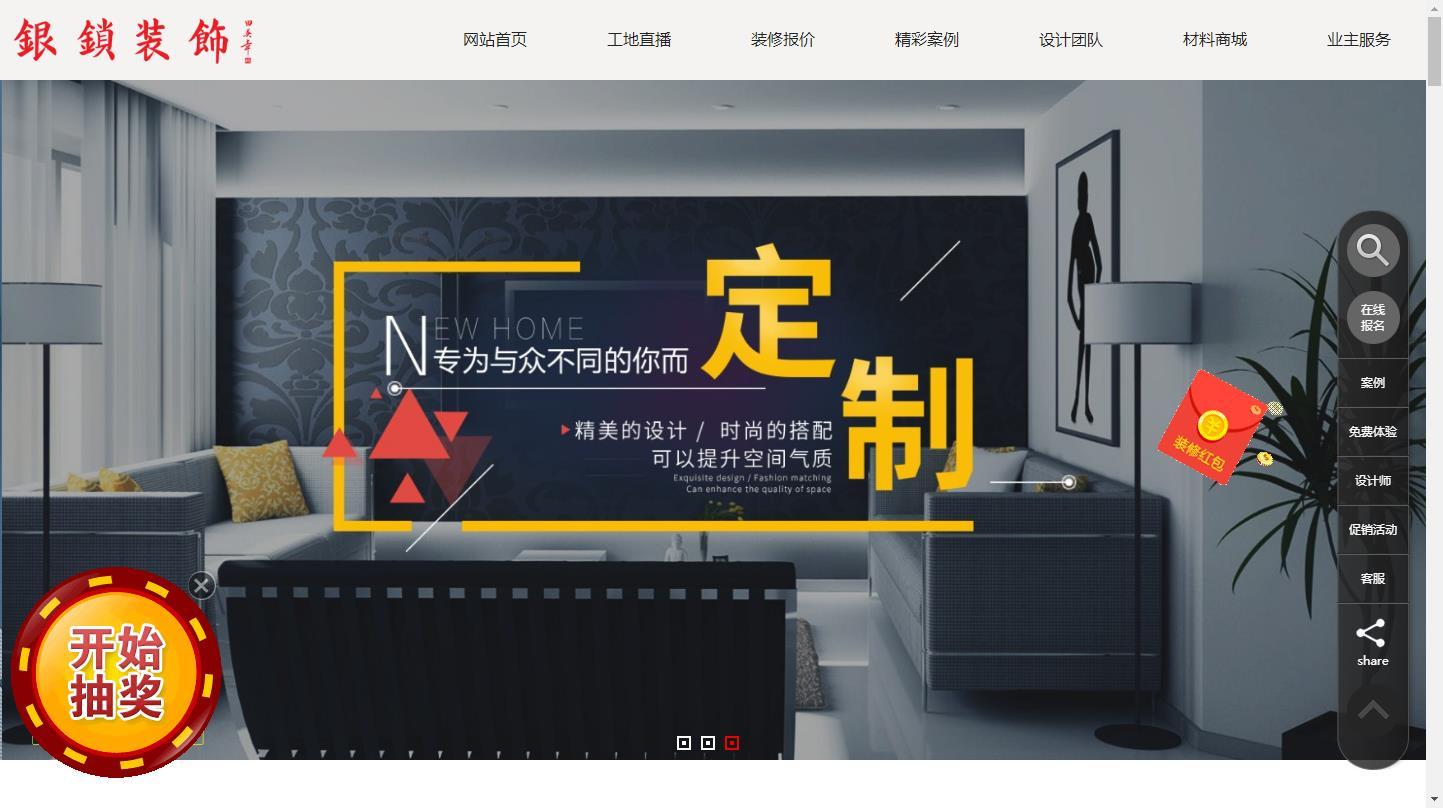 热烈祝贺南京银锁装饰工程有限公司2018新版官方网站上线