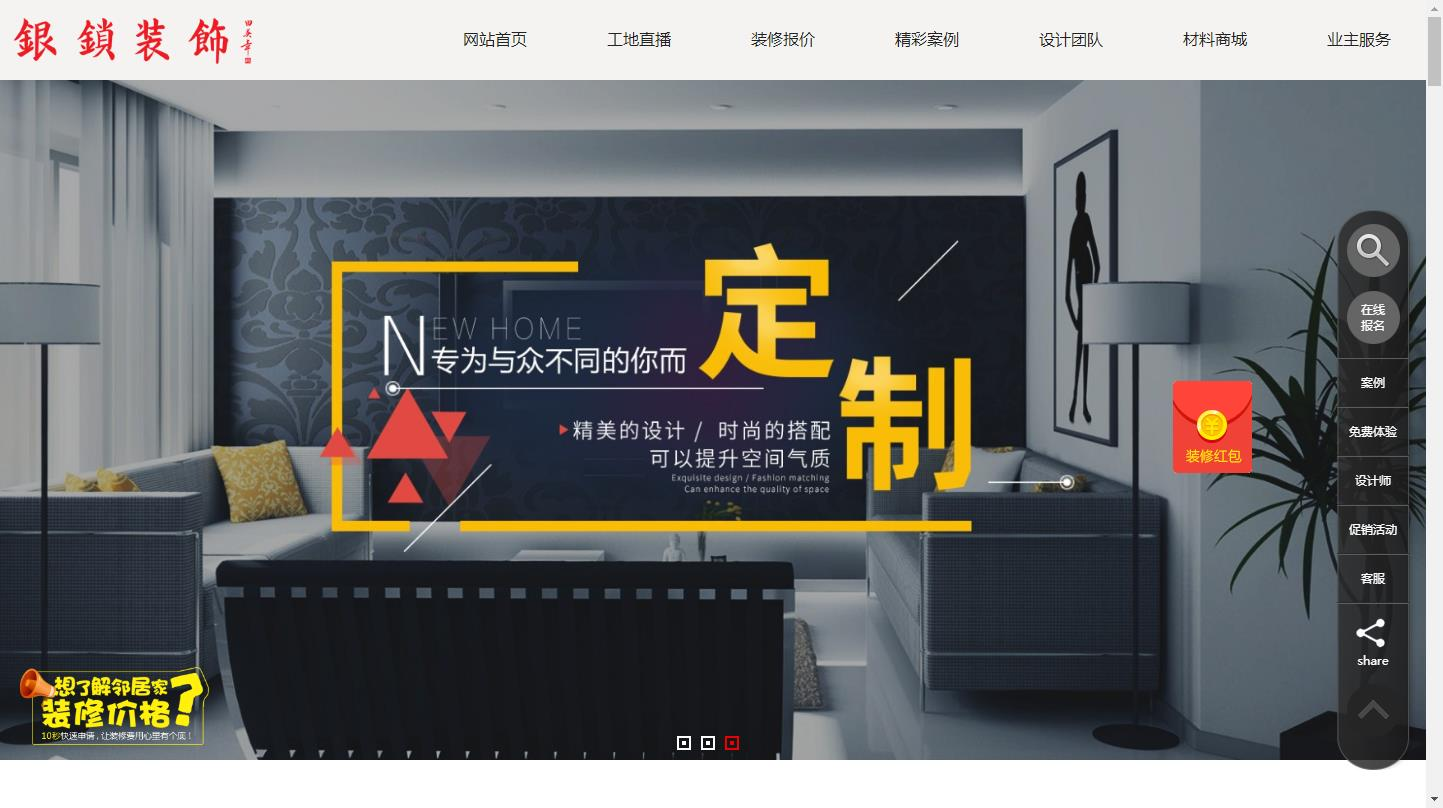 乐后屋装企营销平台热烈南京银锁装饰2018新版官方网站上线