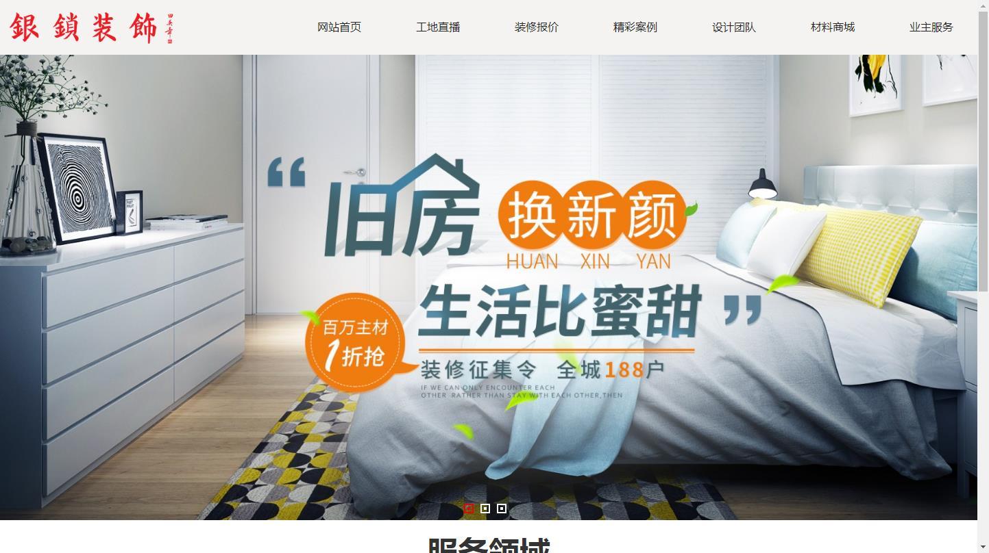 南京银锁装饰2018新版官方网站上线,欢迎体验访问!!